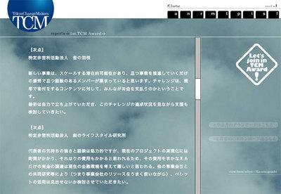 tmc1.jpgのサムネール画像
